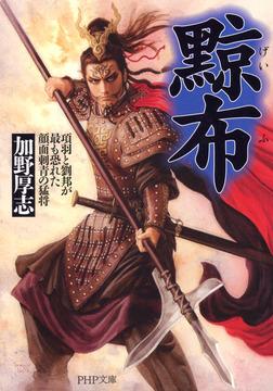 黥布 項羽と劉邦が最も恐れた顔面刺青の猛将-電子書籍
