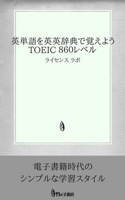 英単語を英英辞典で覚えよう TOEIC 860レベル-電子書籍