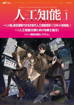 人工知能 Vol.35 No.1 (2020年1月号)-電子書籍
