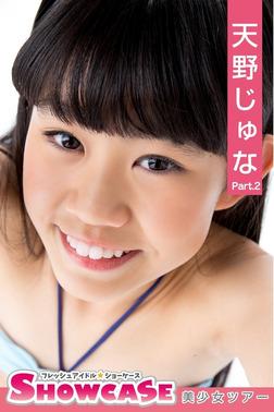 SHOWCASE 天野じゅな Part.2-電子書籍
