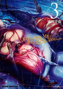 KILLING ME / KILLING YOU 3-電子書籍