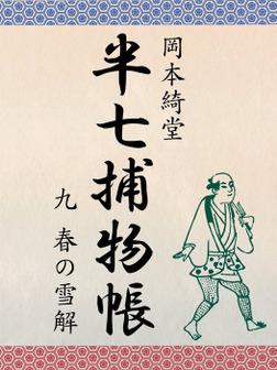 半七捕物帳 九 春の雪解-電子書籍
