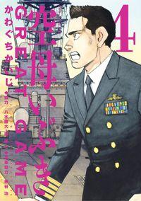 空母いぶきGREAT GAME(4)