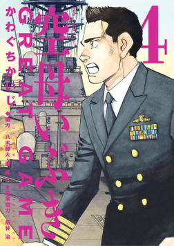 空母いぶきGREAT GAME(4)-電子書籍