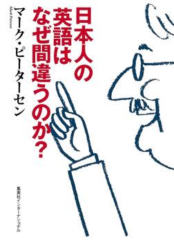 日本人の英語はなぜ間違うのか?(集英社インターナショナル)-電子書籍