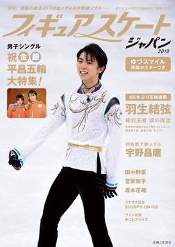 フィギュアスケートジャパン2018-電子書籍
