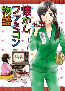 懐かしファミコン物語-電子書籍