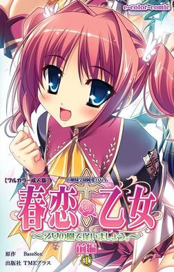 【フルカラー成人版】春恋乙女 ~乙女の園で逢いましょう。~ 前編1-電子書籍