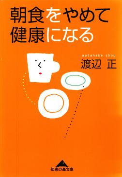 朝食をやめて健康になる-電子書籍