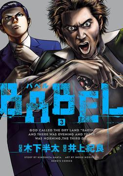 BABEL(3)-電子書籍