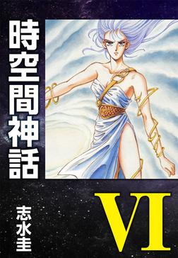 時空間神話Ⅵ-電子書籍