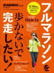 RUNNING style アーカイブ フルマラソンを歩かないで完走したい!