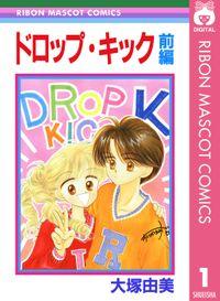 ドロップ・キック(りぼんマスコットコミックスDIGITAL)