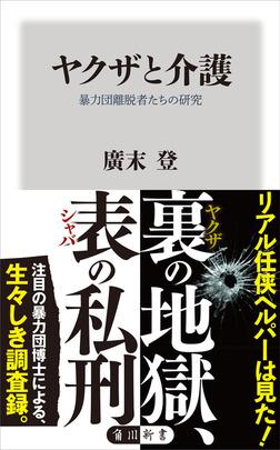 ヤクザと介護 暴力団離脱者たちの研究-電子書籍