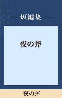 夜の斧 【五木寛之ノベリスク】-電子書籍
