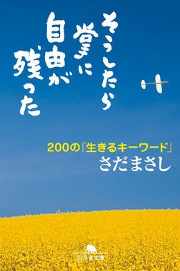 そうしたら掌に自由が残った 200の「生きるキーワード」-電子書籍