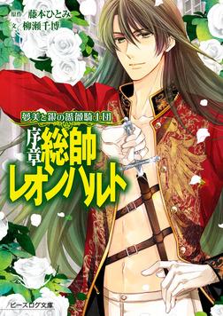 夢美と銀の薔薇騎士団 序章 総帥レオンハルト-電子書籍