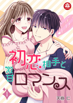 初恋相手と激甘ロマンス 1話-電子書籍
