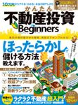 100%ムックシリーズ かんたん不動産投資 for Beginners