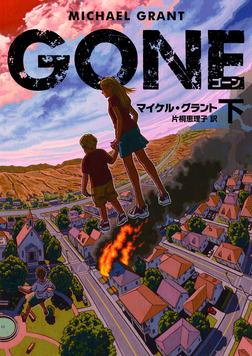 GONE ゴーン 下-電子書籍