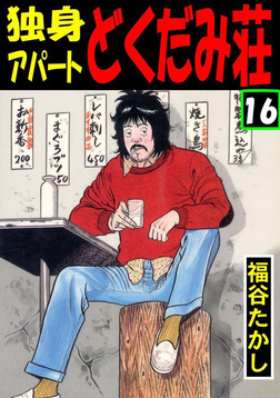 独身アパート どくだみ荘16-電子書籍
