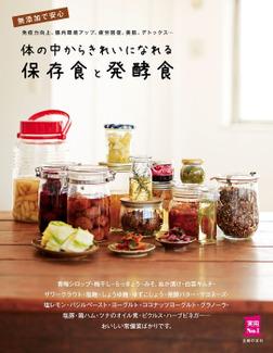 体の中からきれいになれる保存食と発酵食-電子書籍