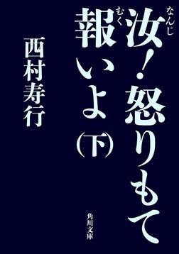 汝!怒りもて報いよ(下)-電子書籍