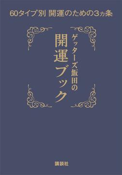 ゲッターズ飯田の開運ブック 60タイプ別開運のための3ヵ条-電子書籍