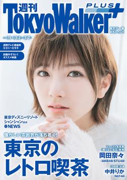 週刊 東京ウォーカー+ 2018年No.9 (2月28日発行)-電子書籍