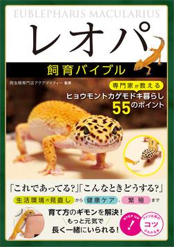 「レオパ」飼育バイブル 専門家が教えるヒョウモントカゲモドキ暮らし 55のポイント-電子書籍
