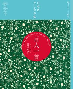 日本のたしなみ帖 百人一首-電子書籍