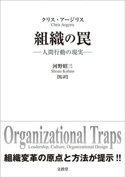 組織の罠 人間行動の現実-電子書籍