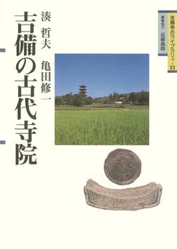 吉備の古代寺院-電子書籍