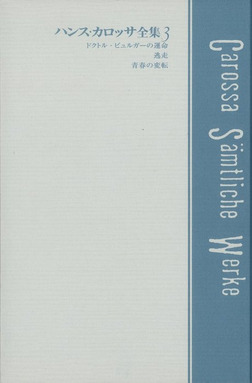 ハンス・カロッサ全集 第3巻 ドクトル・ビュルガーの運命/逃走/青春の変転-電子書籍