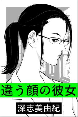 違う顔の彼女-電子書籍