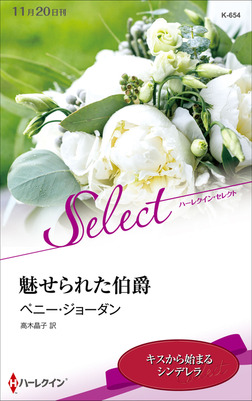 魅せられた伯爵【ハーレクイン・セレクト版】-電子書籍