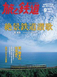 旅と鉄道 2012年 9月号 絶景鉄道讃歌