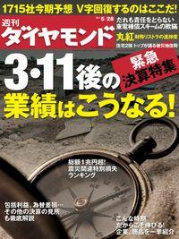 週刊ダイヤモンド 11年5月28日号