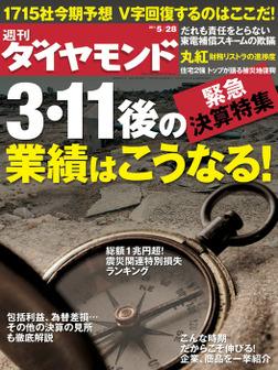 週刊ダイヤモンド 11年5月28日号-電子書籍