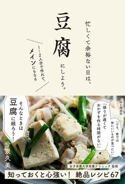 忙しくて余裕ない日は、豆腐にしよう。-電子書籍