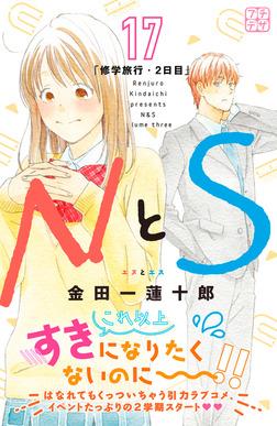 NとS プチデザ(17)-電子書籍