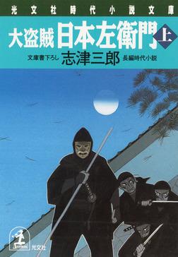 大盗賊・日本左衛門(上・下合冊版)-電子書籍