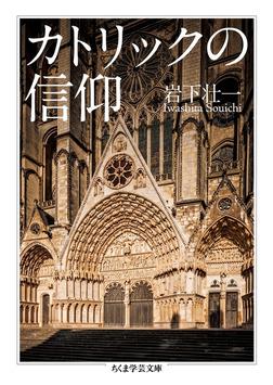 カトリックの信仰-電子書籍
