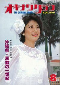 オキナワグラフ 1979年8月号 戦後沖縄の歴史とともに歩み続ける写真誌