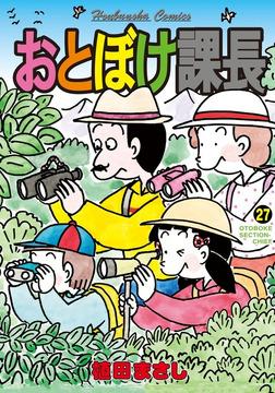 おとぼけ課長 27巻-電子書籍