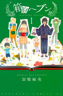 【期間限定 試し読み増量版】箱庭ヘブン(1)-電子書籍