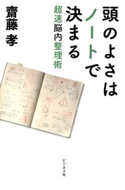 頭のよさはノートで決まる-電子書籍