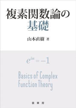 複素関数論の基礎-電子書籍