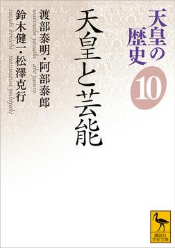 天皇の歴史10 天皇と芸能-電子書籍