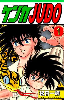ケンカJUDO(1)-電子書籍